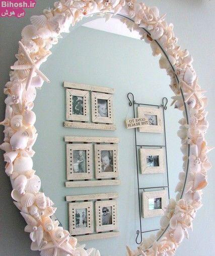 تزیین آیینه با صدف های دریایی