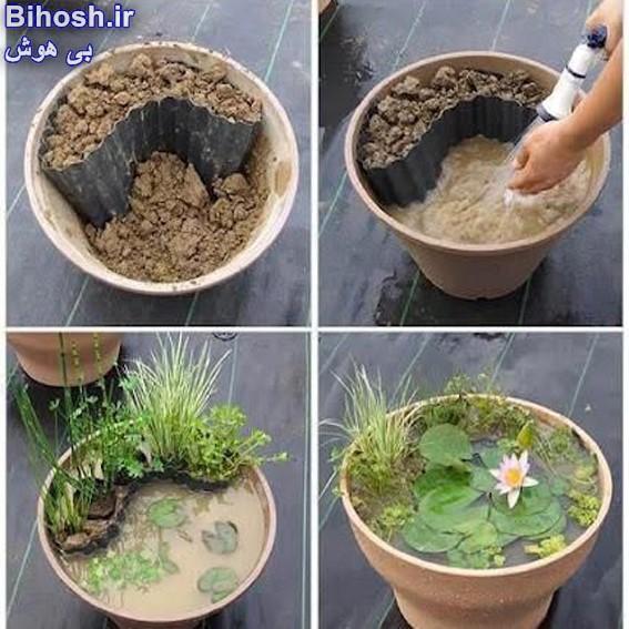 ساخت گلدان به شکل مرداب و نیلوفر آبی