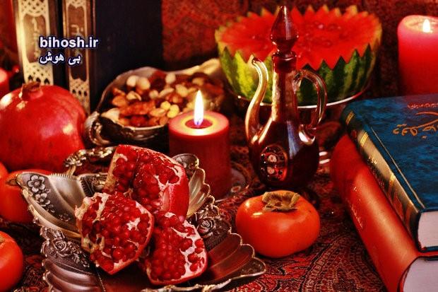 تاریخچه شب یلدا و آداب و رسوم
