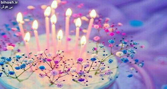تو را به روز تولدت تبریک میگویم