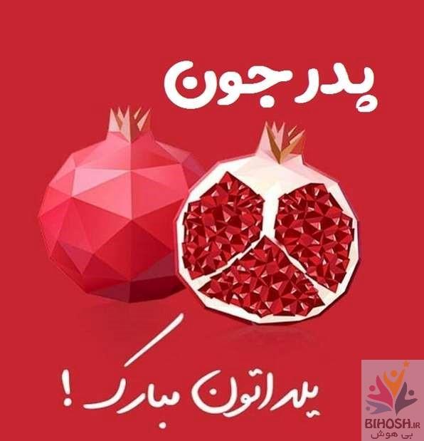 پیام تبریک+عکس نوشته شب یلدا 99
