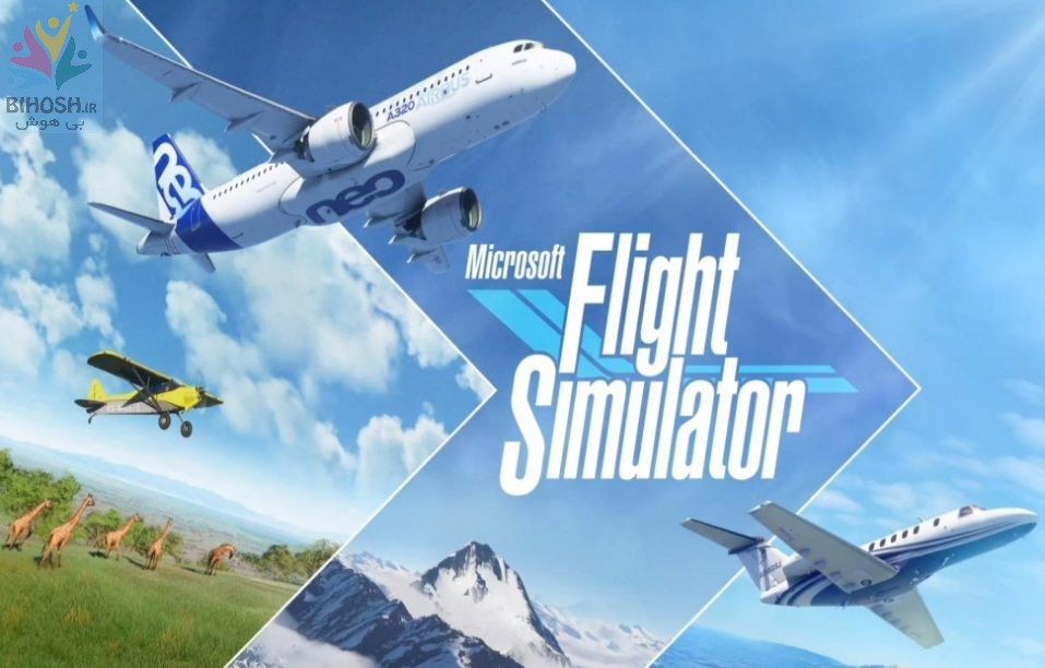 بازی شبیه ساز پرواز ماکروسافت