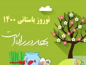 تبریک عید نوروز 1400 + عکس