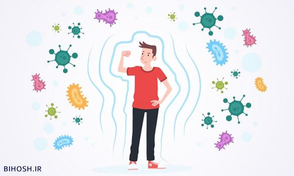 سلامتی و تقویت سیستم ایمنی 1