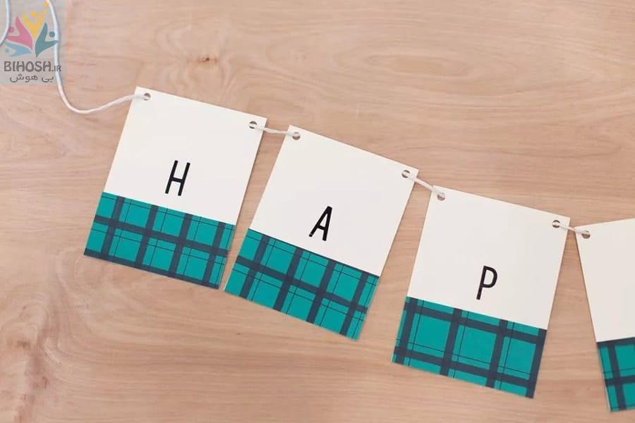 آموزش ساخت ریسه کاغذی Happy Birthday