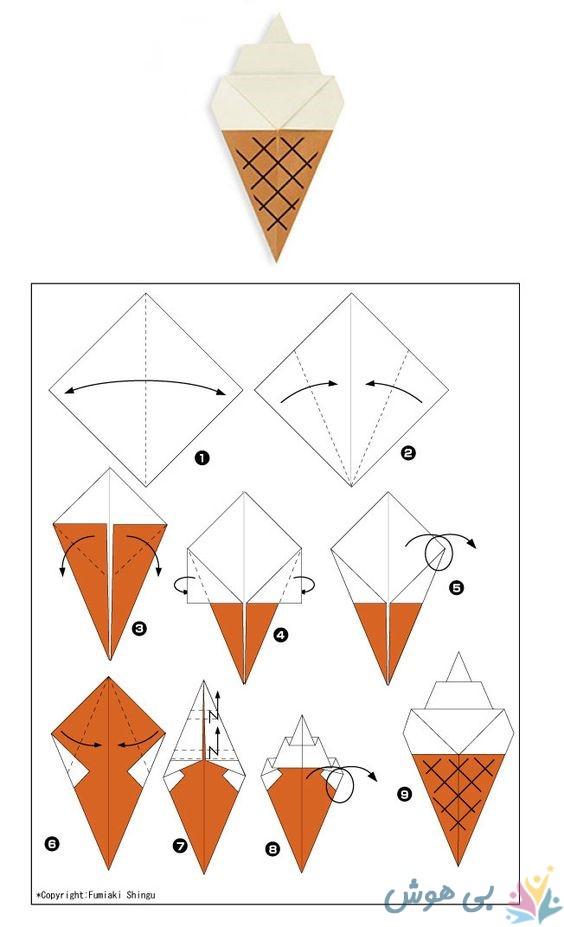 آموزش اوریگامی بستنی