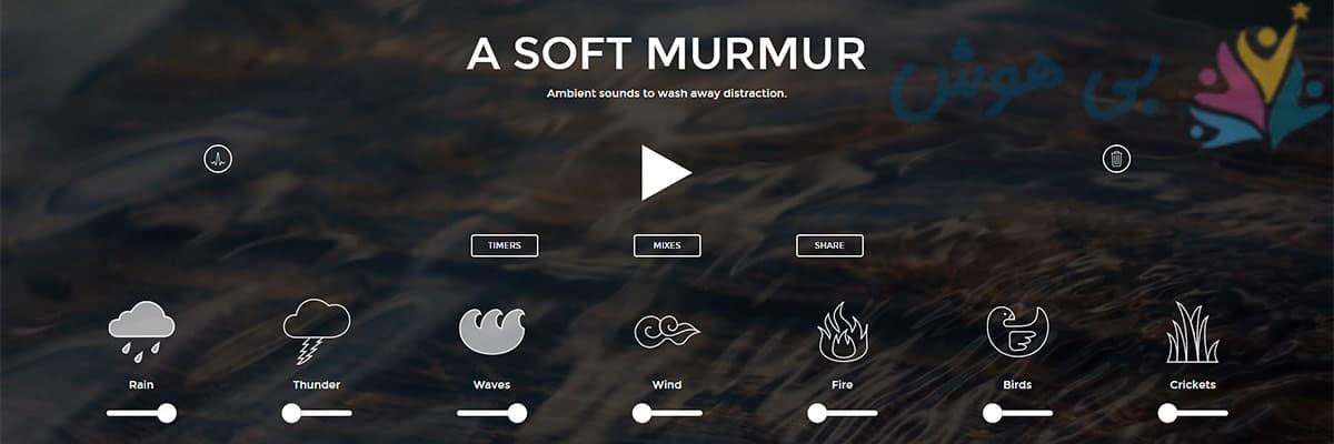 سایت ASOFTMURMUR